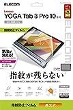 【2015年モデル】ELECOM YOGA Tab 3 Pro 10 液晶保護フィルム 指紋防止 エアーレス加工 光沢 TB-LEY3PAFLFANG