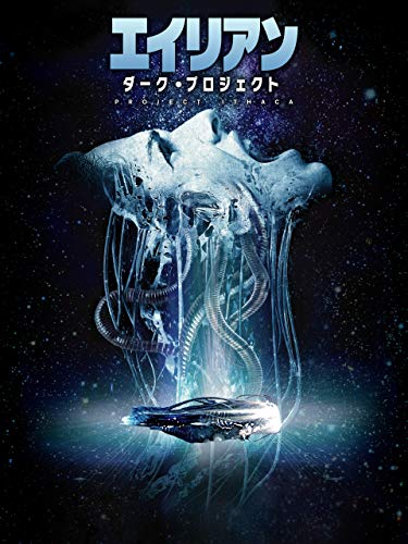 エイリアン:ダーク・プロジェクト(字幕版)