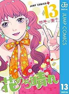 花のち晴れ~花男 Next Season~ 13 (ジャンプコミックスDIGITAL)