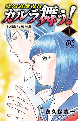 変幻退魔夜行 カルラ舞う!湖国幻影城 1 (ボニータ・コミックス)