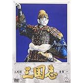 人形劇 三国志 全集 一巻 [DVD]