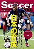 サッカークリニック2018年11月号 (特集「再考!  日本の育成」)