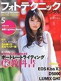 フォトテクニックデジタル 2009年 05月号 [雑誌]