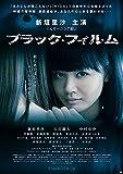 ブラック・フィルム[DVD]
