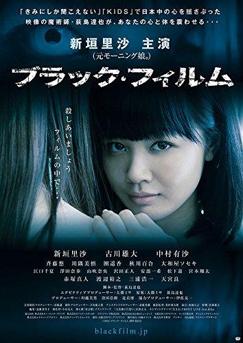 ブラック・フィルム [DVD]