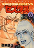 拳闘暗黒伝セスタス 8 (ジェッツコミックス)