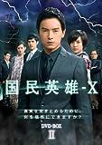 国民英雄-X ノーカット版 DVD-BOX II[DVD]