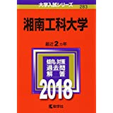 湘南工科大学 (2018年版大学入試シリーズ)