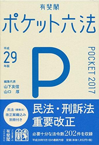 ポケット六法 平成29年版