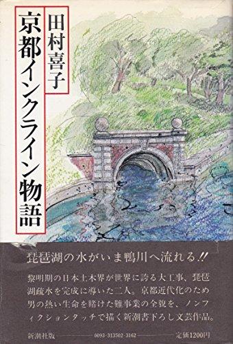 京都インクライン物語 (1982年)