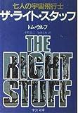 ザ・ライト・スタッフ―七人の宇宙飛行士 (中公文庫)