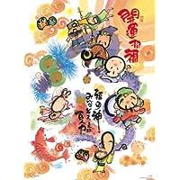 500ピース 龍にのった七福神 65-201