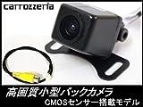 カロッツェリア対応 高画質 バックカメラ 車載用バックカメラ 広角170°超高精細CMOSセンサー《OV7950角型》/ ガイドライン有
