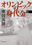 オリンピックの身代金(上)<オリンピックの身代金> (角川文庫)