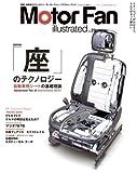 Motor Fan illustrated VOL.29―図解・自動車のテクノロジー (モーターファン別冊)