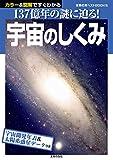 宇宙のしくみ (主婦の友ベストBOOKS)