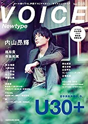 VOICE Newtype No.058