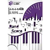 バンドスコアピースBP984 ふわふわ時間 / 桜高軽音部