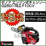 ゼノア エンジン式チェンソー トップハンドルソー フィンガーEZスーパーこがる G2501TEZ-F10CV [25.4cc・バー25cm]