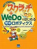 スクラッチ+WeDoではじめる簡単ロボティクス—ゲームで遊ぶな、ゲームを作ろう!
