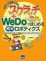スクラッチ+WeDoではじめる簡単ロボティクス―ゲームで遊ぶな、ゲームを作ろう!