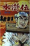 水滸伝 (第3部) (希望コミックス (3))
