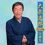 大泉逸郎2019年全曲集