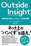 Outside Insight 競争優位を導く「ネットデータ活用」戦略