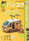歩くバンコク 2017-2018 (メディアパルムック)