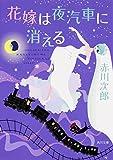 【読書】赤川次郎『花嫁は夜汽車に消える』
