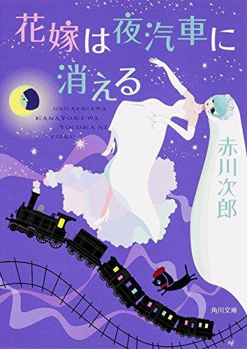 花嫁は夜汽車に消える (角川文庫)の詳細を見る