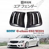 JCSPORTLINE 2枚組み ダミー エアダクト エア フェンダー / Mercedes-Benzメルセデス ベンツ Cクラス C63 W204 C-class 2009 2010 2011 に適合※Only for C63モデル※ /リアル カーボン製 炭素繊維 carbon fiber