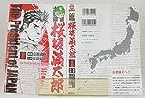 日本国大統領桜坂満太郎 8 (BUNCH COMICS)