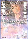 日本殺人ルート (角川文庫 (5729))