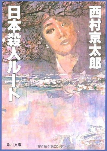 日本殺人ルート (角川文庫 (5729))の詳細を見る