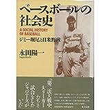 ベースボールの社会史―ジミー堀尾と日米野球