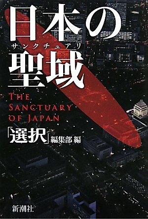 日本の聖域(サンクチュアリ)の詳細を見る
