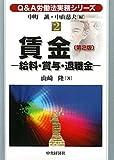 Q&A労働法実務シリーズ〈2〉賃金―給料・賞与・退職金 (Q&A労働法実務シリーズ 2)