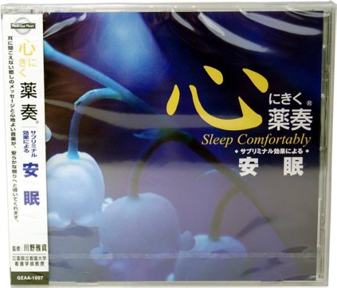 チューインガムピアニスト見込み薬奏CD 安眠