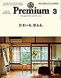 &Premium(アンド プレミアム) 2019年 03 月号 [住まいを、整える。] 画像