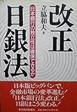 改正 日銀法―日本銀行の独立性は確保できるか