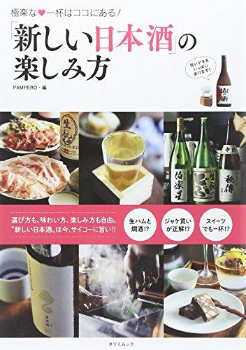 新しい日本酒の楽しみ方 (タツミムック)