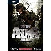 イーフロンティア ARMA2 日本語マニュアル付英語版