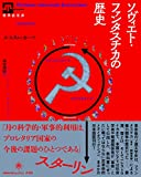 「ソヴィエト・ファンタスチカの歴史」販売ページヘ