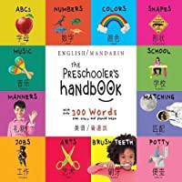 The Preschooler's Handbook: Bilingual (English / Mandarin) (Ying yu - 英语 / Pu tong hua- 普通話) ABC's, Numbers, Colors, Shapes, Matching, School, Manners, Potty and Jobs, with 300 Words that every Kid should Know