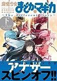 魔法少女まどか☆マギカ ~The different story~ (下) (まんがタイムKRコミックス フォワードシリーズ)