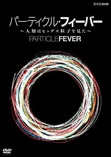 パーティクル・フィーバー  ~人類はヒッグス粒子を見た~ [DVD]