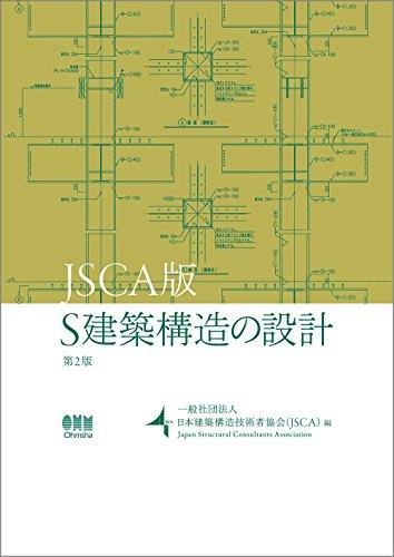 JSCA版 S建築構造の設計 第2版
