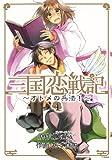 三国恋戦記~オトメの兵法! ~(4) (アヴァルスコミックス)