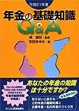 年金の基礎知識Q&A〈平成21年度〉
